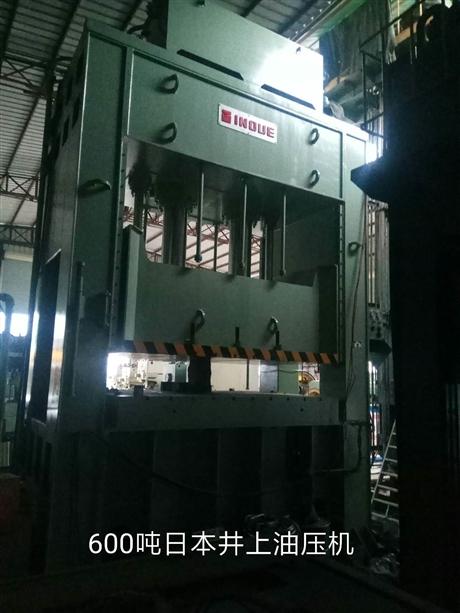 日本井上600吨大油压机
