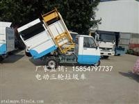 小型环卫电动三轮垃圾车