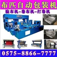 浙江长兴PE膜全自动布匹包装机厂家,G7布料布匹热缩包装机,三联机