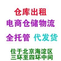 北京专业的第三方仓储物流配送外包公司