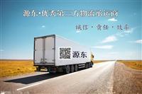 茂名槽罐车运输,液体运输,化工品运输,食用油运输