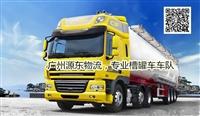 东莞槽罐车运输,液体运输,化工品运输,食用油运输