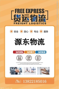 广州货运-源东物流金牌服务商欢迎来电
