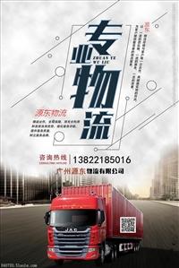 广州货运-源东物流金牌服务