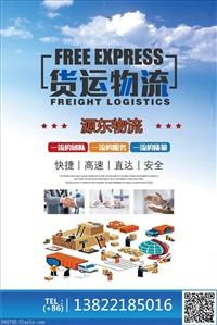 深圳槽罐车运输,液体运输,化工品运输,食用油运输