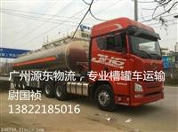 清远槽罐车运输,液体运输,化工品运输,食用油运输