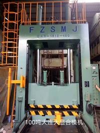 大连大显200.100吨合模机.东莞捷讯40吨合模