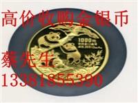 上海金银币回收按高于市场价格收购金银币