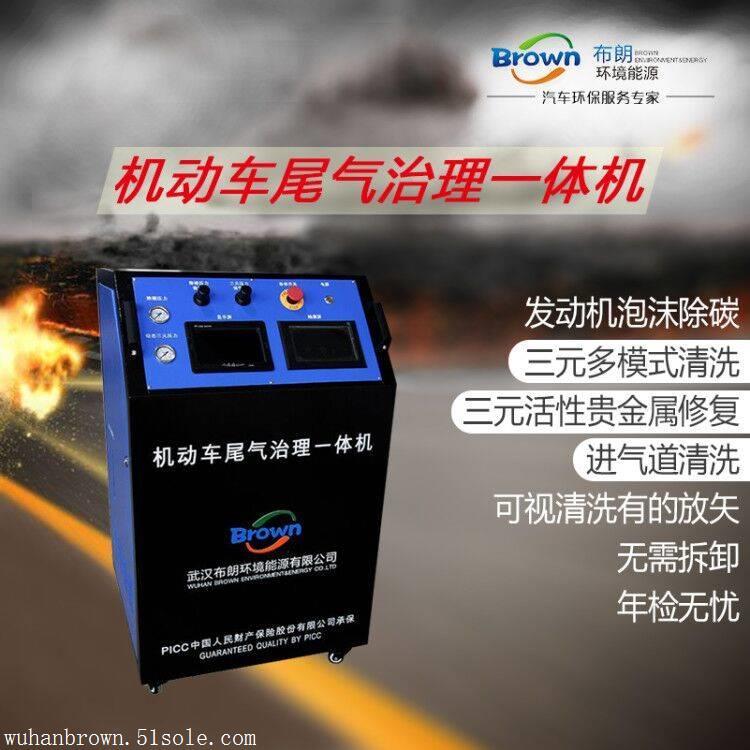 武汉布朗汽车尾气治理设备三元催化可视清洗机尾气超标处理