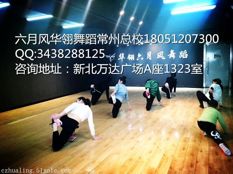 常州学街舞减肥秘籍:10日密集减肥法打造易瘦体质六月风华翎