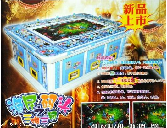吉林通化捕鱼游戏机生产厂家