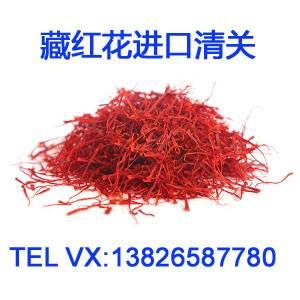 伊朗藏红花saffron进口清关