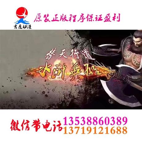 供应河北保定水浒传替天行道8人捕鱼游戏机大型游艺电玩城设备