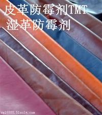 皮革防霉劑-皮革防霉劑價格-濕皮革防霉劑