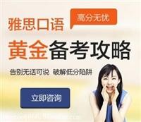 上海雅思留学辅导机构、专业课程为名校录取保驾护航
