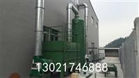 vocs废气处理设备生产厂家
