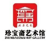 深圳首届古陶瓷专场专家鉴定交流会在珍宝斋艺术馆隆重举办
