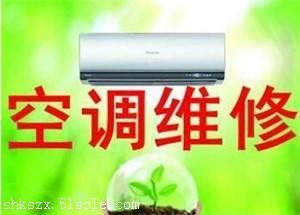 上海闵行区双鹿空调维修电话5488*6010