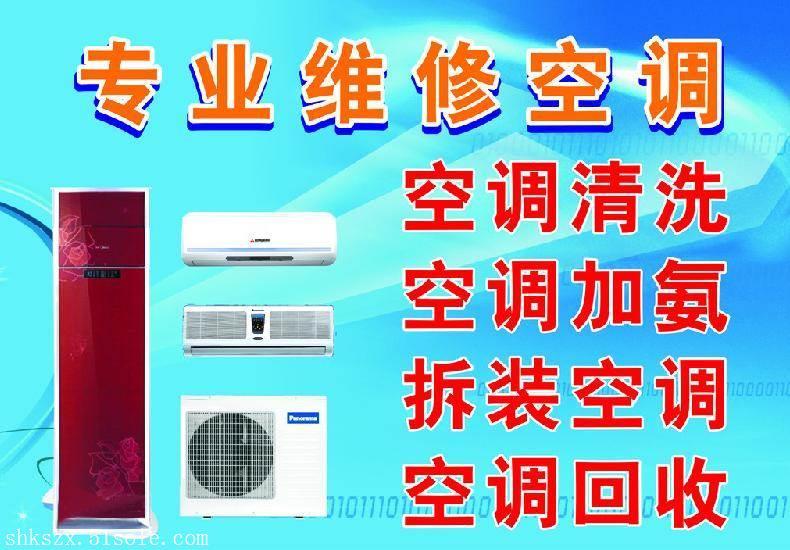 上海闵行区七宝双鹿空调维修电话5488*6010