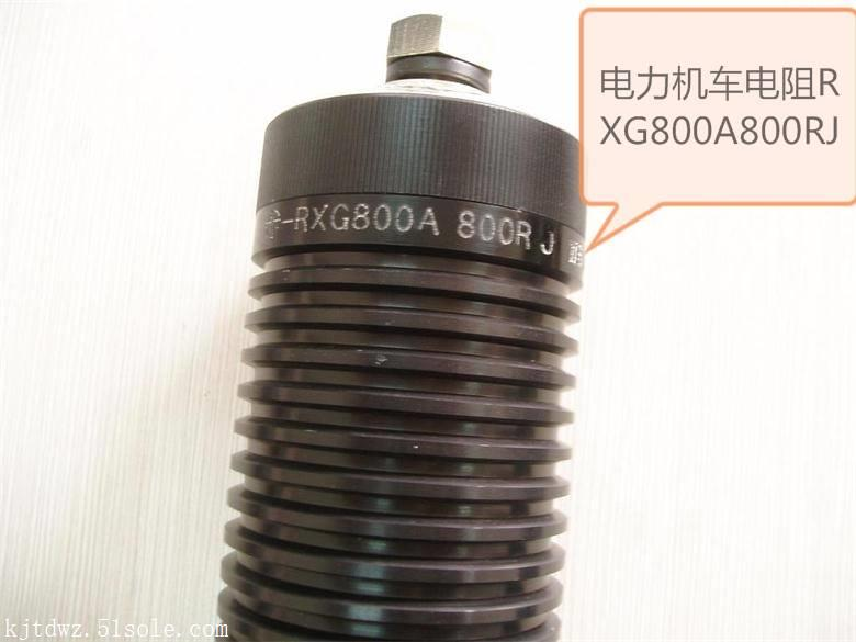 电力机车电阻RXG800A800RJ