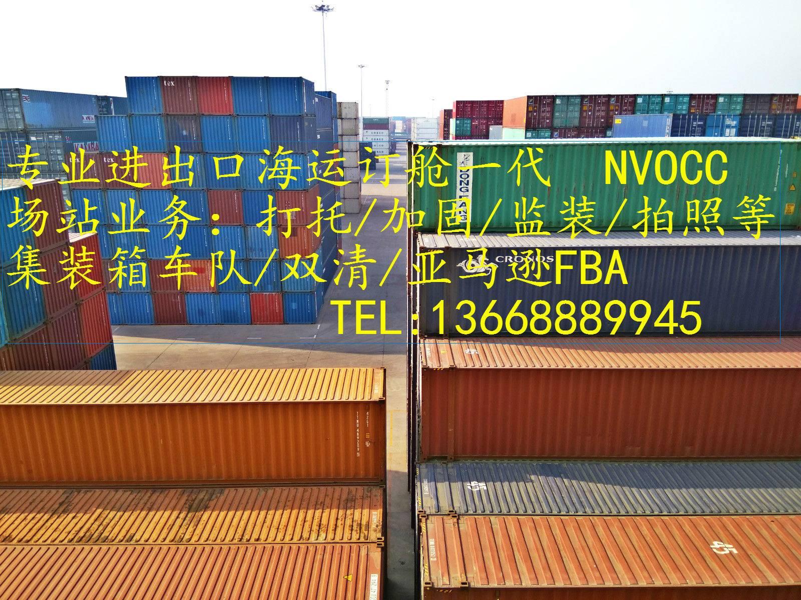青岛出口海运订舱一级货代公司 进户口订舱 双清 集装箱车队FBA