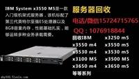 南宁IBM联想X3650M5 3850X5X6服务器回收