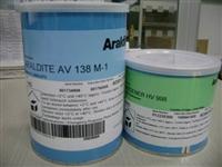 Araldite爱牢达AV138/HV998环氧AB胶 粘碳纤维胶水 低温粘接胶