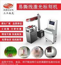 蔬菜种子包装薄膜透气孔加工可达0.1-0.3mm 激光打标机厂家价格