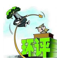 惠州环评公司 惠州环评 惠州环评办理流程 惠阳环评
