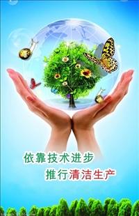 惠州清洁生产 惠州环保公司