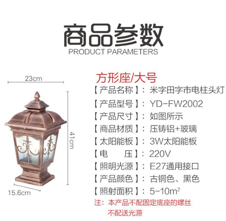 陕西LED景观柱头灯 、仿古欧式景观灯