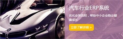 汽车行业ERP系统|4S店管理软件|汽配厂ERP软件|科骏供