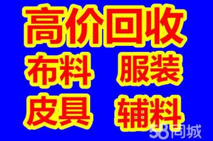 广州回收皮带,库存皮带回收,库存腰带回收,回收真皮皮带公司