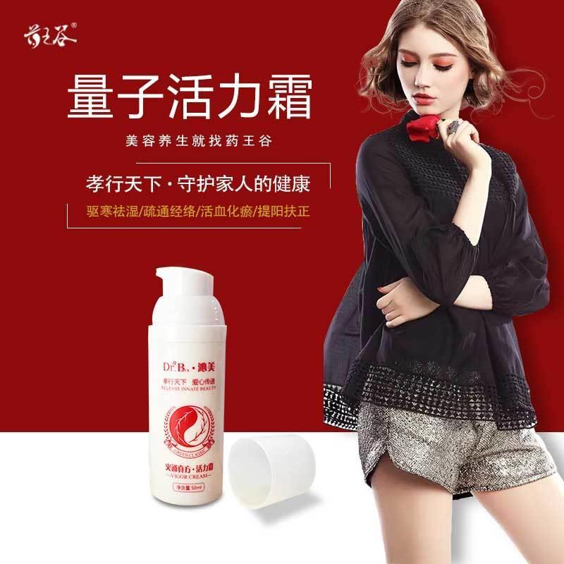 广州厂家活力霜是什么价格拿货的 平衡霜活力霜贴牌批发