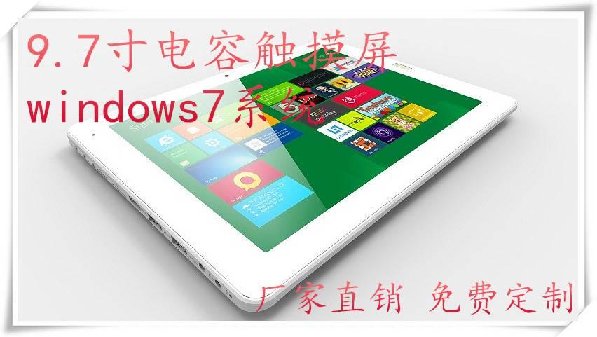 定制平板电脑windows7系统全视角IPS屏4G双核全网通