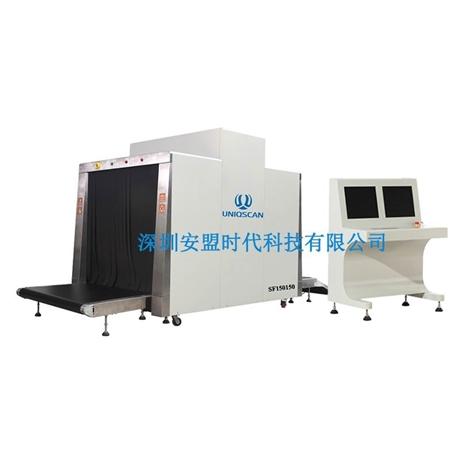 大型光机SF150150 安检机