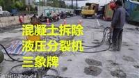 邵阳专业提供液压岩石劈裂机取代爆破设备