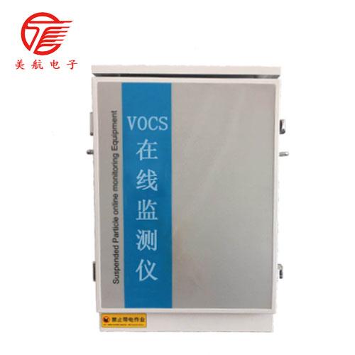 邯郸市美航电子VOCS在线监测仪