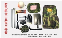 便携式防汛工具包9(锄头、十磅锤)消防应急工具包