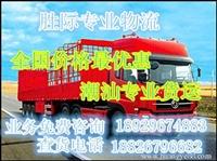 汕头、海门镇、和平镇至泰州市泰兴市物流专线