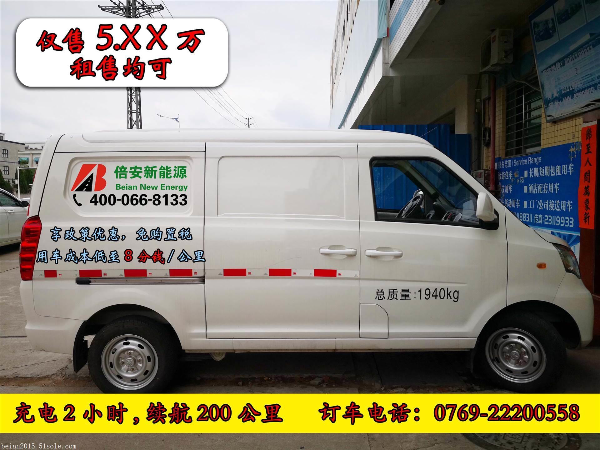 新能源电动货车租赁,广东倍安新能源货车出租