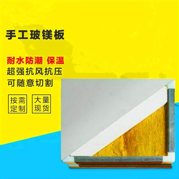 手工双玻镁岩棉净化彩钢板生产厂家