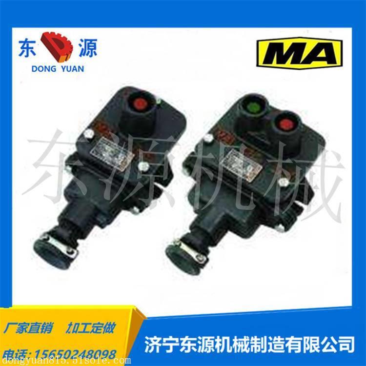 东源供应BZA1-5/127矿用隔爆型控制按钮 专业控制按钮报价