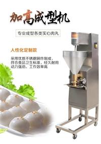 自动做丸子的机器多少钱一台肉丸成型机哪有做小丸子的机器