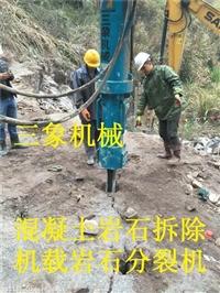 机载劈裂机专业用于大块岩石 土石方 地基拆除