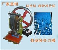 供应XL-FCP100背轮式冲片机 塑料压片机