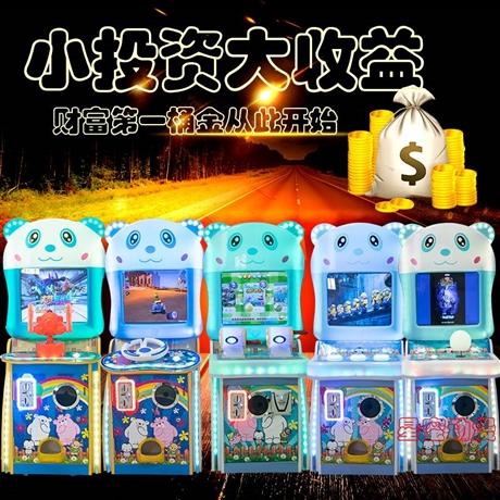 广州游戏机厂家大型游戏机厂家儿童投币游戏机