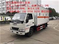 江铃小型液化气瓶凯发彩票注册1.5吨易燃气体厢式车便宜的价格
