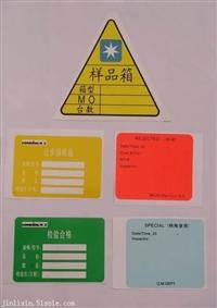 常州印刷公司专业印刷不干胶标签、标识标牌设计