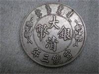 大清银币大尾币收购交易哪靠谱